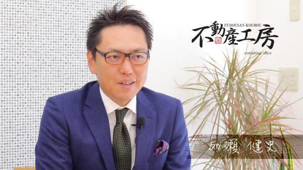 加瀬 様(株式会社グランクルー)