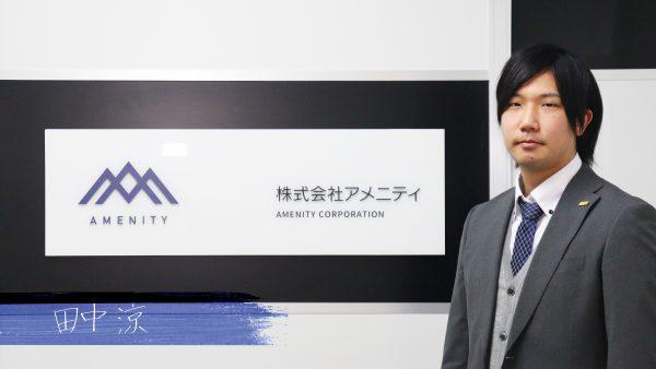 株式会社アメニティ(田中様)