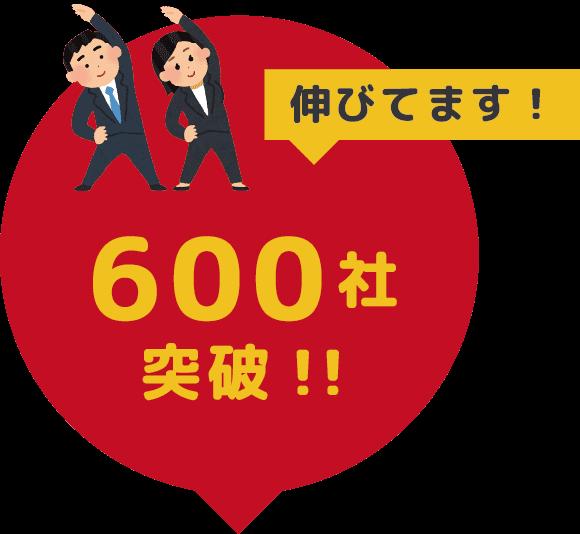 600社突破!!